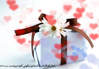 تحقیق و مقاله باموضوع بخشش و نیکوکاری