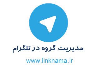 مدیریت گروه در تلگرام