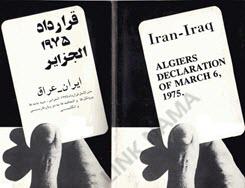 عهدنامه 1975 الجزایر