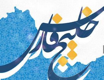 روز ملی خلیج فارس 10 اردیبهشت