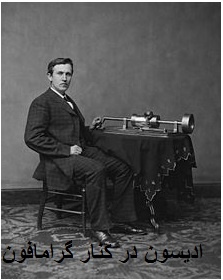 ادیسون و اختراع گرامافون
