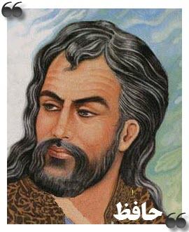 شاعر حافظ شیرازی