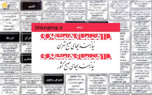 آگهی همشهری