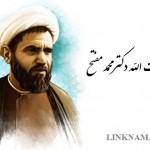 shahid mofateh