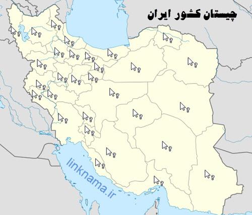 چیستان درباره ایران