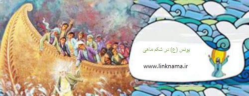 زندگی نامه حضرت یونس(ع)