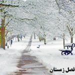 انشاء درمورد فصل زمستان