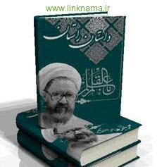 زندگی امامان در داستان راستان
