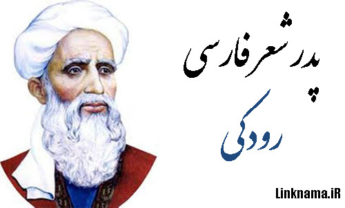 پدر شعر پارسی