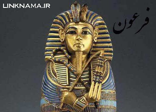 فرعون