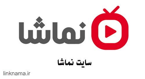 سایت نماشا - NAMASHA.COM
