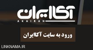 سایت جامع آکاایران akairan.com