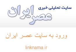 وبسایت عصر ایران asriran.com