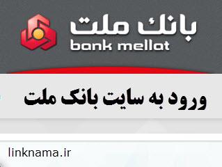 سایت بانک ملت bankmellat.ir