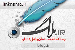 سایت بلاگ blog.ir