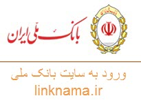سایت باک ملی bmi.ir