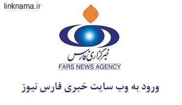farsnews.com سایت فارس نیوز