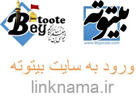 سایت بیتوته beytoote.com