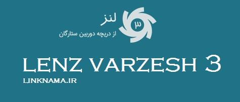 lenz.varzesh3.com لنز ورزش 3
