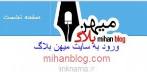 میهن بلاگ mihanblog.com
