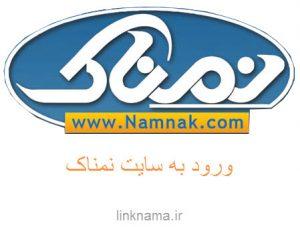سایت نمناک namnak.com