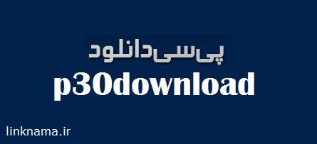 p30download.com , سایت پی سی دانلود