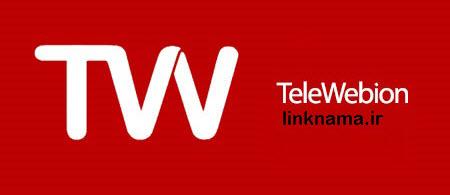 سایت تلوبیون telewebion.com