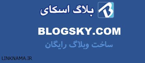 وبلاگ بلاگ اسکای BLOGSKY.COM