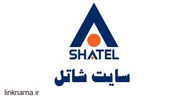 سایت شاتل - SHATEL.IR