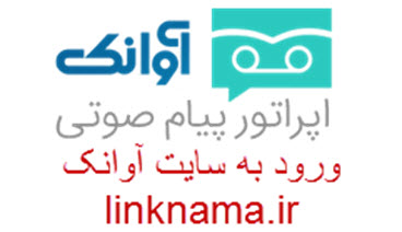 سایت آوانک avanak.ir