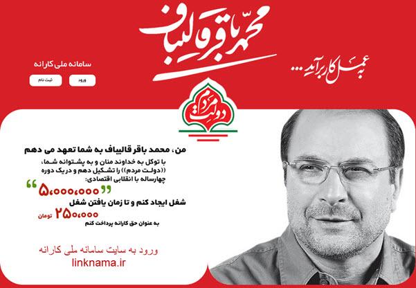 سایت سامانه ملی کارانه kar96.ir