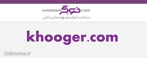 سایت خوگر | khooger.com