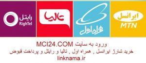 سایت خرید شارژ و پرداخت قبوض mci24.com