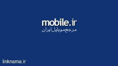 سایت مرجع موبایل ایران mobile.ir