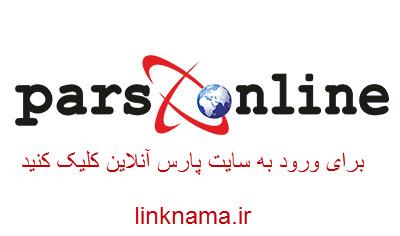 وب سایت پارس آنلاین parsonline.com