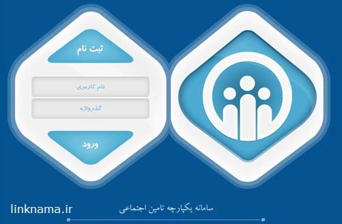 برگه پرداخت بیمه تامین اجتماعی | samt.tamin.ir