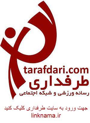سایت طرفداری tarafdari.com