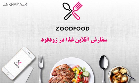 سایت زود فود | zoodfood.com