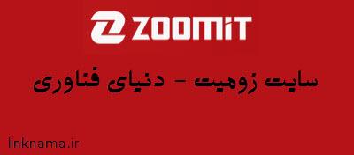 zoomit.ir سایت زومیت