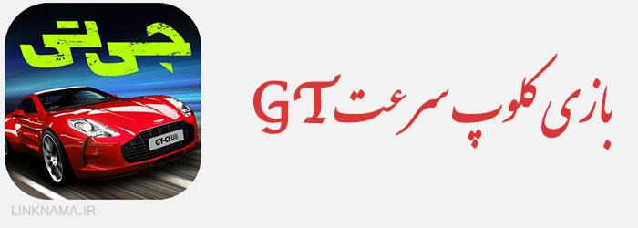 معرفی و دانلود بازی جی تی کلوپ سرعت GT Speed Club