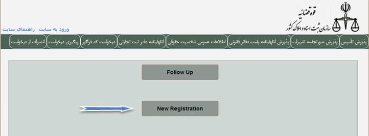 ثبت نام اخذ و دریافت و درخواست کد فراگیر اتباع