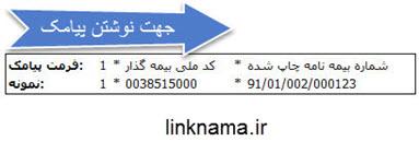 کد پیامک استعلام بیمه
