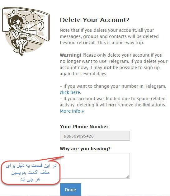 مرحله آخر حذف اکانت تلگرامaccount telegram