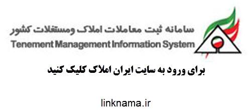 سایت سامانه ایران املاک iranamlaak.ir