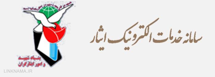 سایت ایثار ایثار isaar.ir پایگاه اطلاع رسانی بنیاد شهید و امور ایثارگران