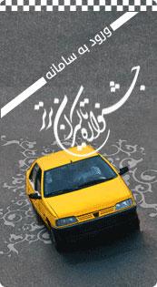 سامانه جشنواره تاکسیرانان taxi.tehran.ir