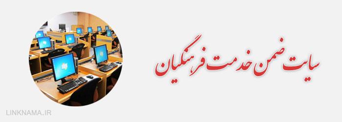 سایت ضمن خدمت و یادگیری فرهنگیان | ltms.medu.ir