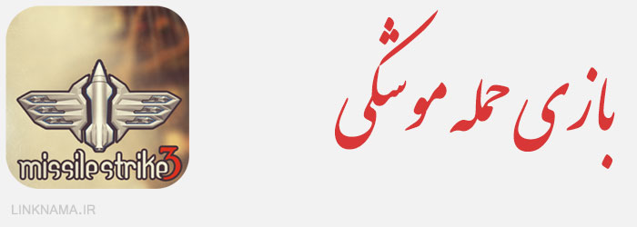 معرفی و دانلود حمله موشکی سپاه ایران missileStrike.apk