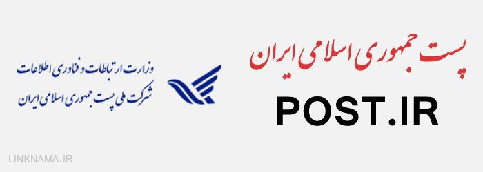 سایت پست جمهوری اسلامی ایران