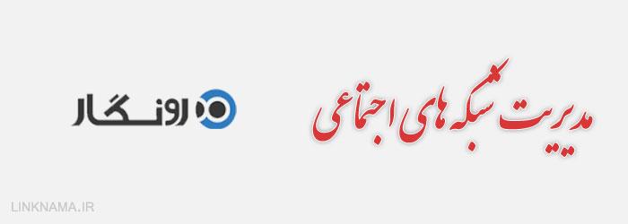 سایت رونگار | مدیریت شبکه های اجتماعی